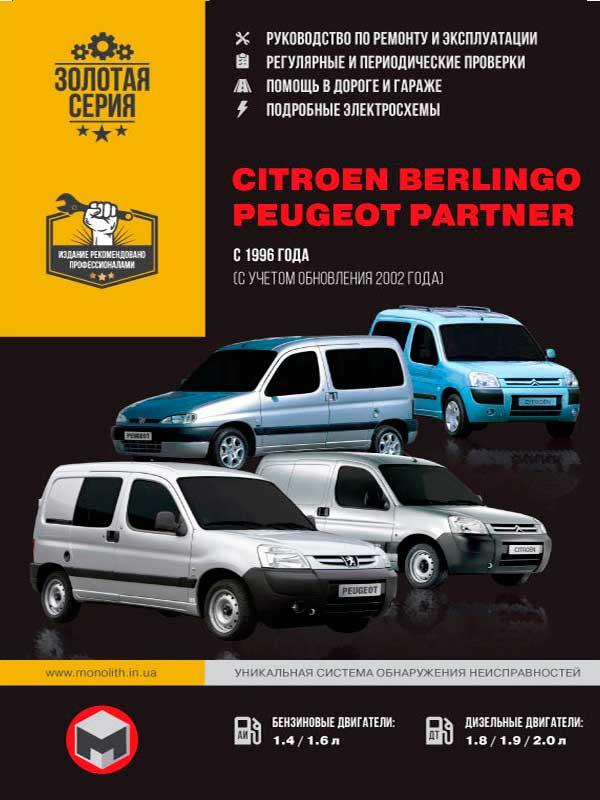 download CITROEN BERLINGO workshop manual
