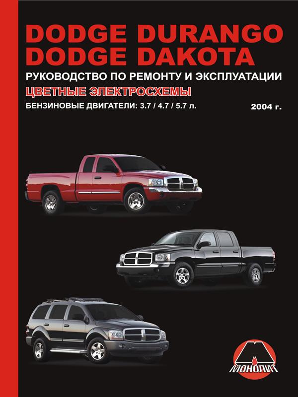 download DAKOTAModels workshop manual