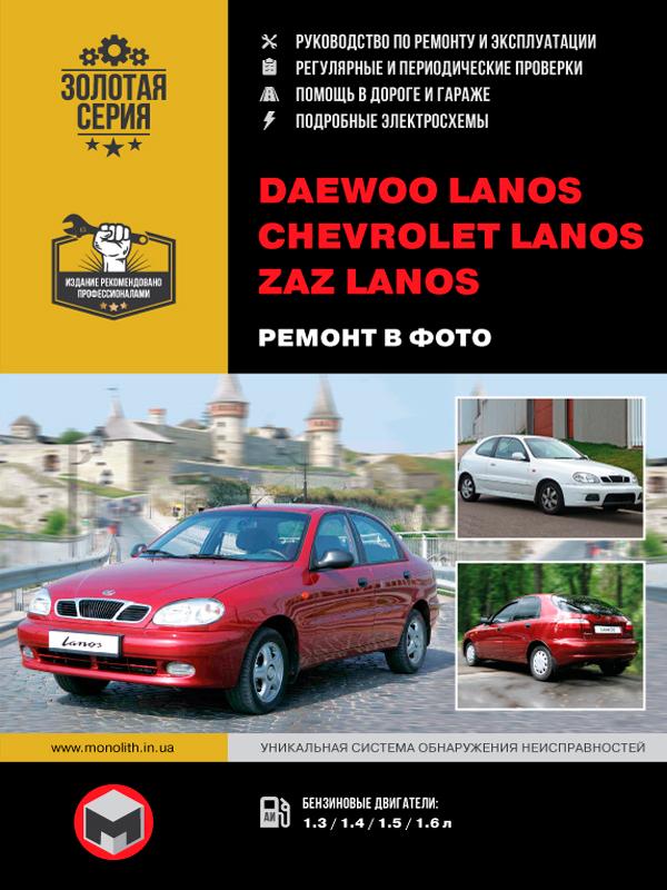 download Daewoo lanos 01 workshop manual