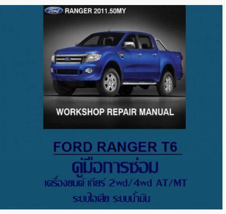 download Ford Ranger 50MY workshop manual