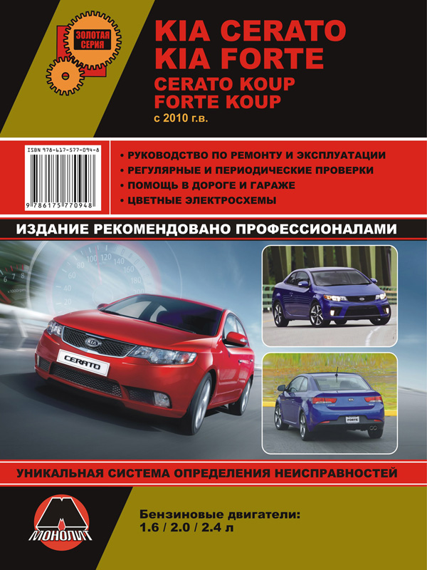 download Kia Forte 2.0L workshop manual