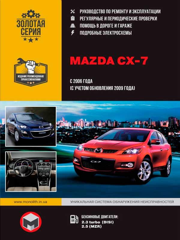 download MAZDA CX 7 workshop manual